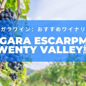 ナイアガラワイン:おすすめワイナリー5選【Niagara Escarpment & Twenty Valley編】