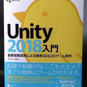 Unity2018入門 が おすすめな理由