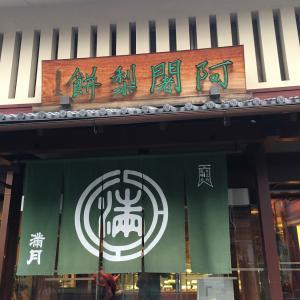 京都のお土産『阿闍梨餅』