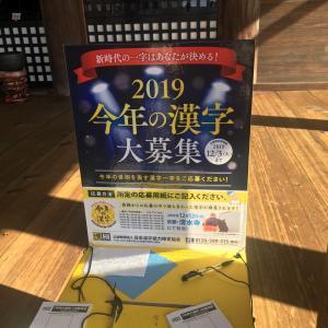 今年の漢字は『令』