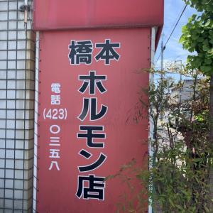 焼肉・橋本ホルモン