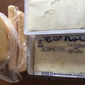 『宮本豆腐店』の豆腐