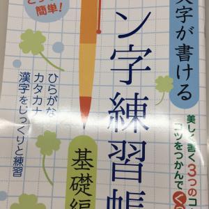 ダイソーのペン字練習