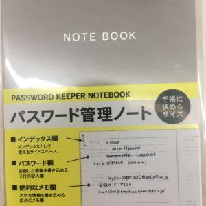 セリアのパスワードノート