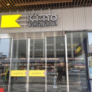 キーノ和歌山へ行ってきました。