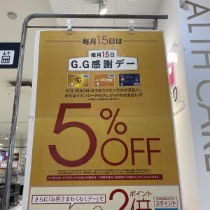 イオンの『G.G感謝デー』