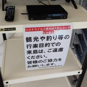 コロナウイルスの影響で、渡船の乗船券売場にも貼紙が
