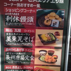 美東サービスエリアでは、ここでしか食べられない