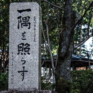 西国33ケ寺巡り 書写山「円教寺」