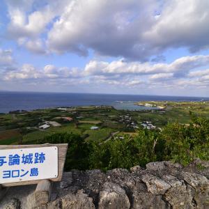 思い出の旅シリーズ 与論島