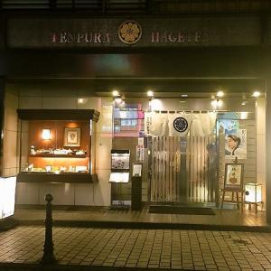 帯広で老舗の天ぷら屋さん / はげ天