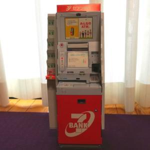 幼稚園9月号のセブン銀行ATMを息子と作ってみる