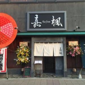 【茨城 和食】ゆったりと過ごせる大人の空間。本格的な蕎麦が楽しめる大正モダンな居酒屋『酒肴蕎麦 嘉楓』