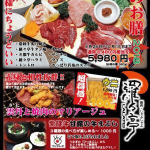 【茨城 焼肉】本当においしいお肉のみをご提供しています。家族や仲間と炎を囲んで楽しくお食事を『常陸牛焼肉・しゃぶしゃぶ 羅々亭』