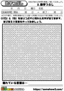 【脳トレプリント】2.数字つぶし