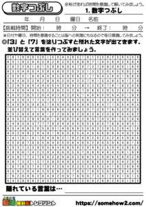 【脳トレプリント】1.数字つぶし