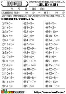 【脳トレプリント】1.足し算(文字小さめ 48問)