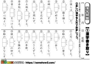 【脳トレプリント】1.漢字書き取り