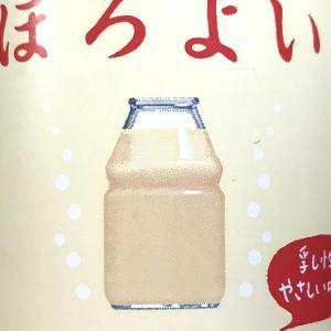 【缶チューハイ】ほろよいハピクルサワーを飲んでみた【お酒】
