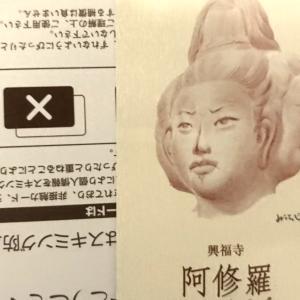 【興福寺】阿修羅ファンクラブに加入してみた【国宝館】