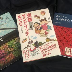 【県外脱出】旅行まだできないので本を読んで思いを馳せる【したいです…】