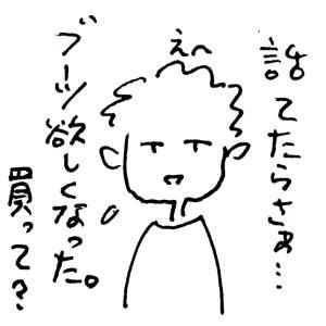 【物欲会話】のススメ。