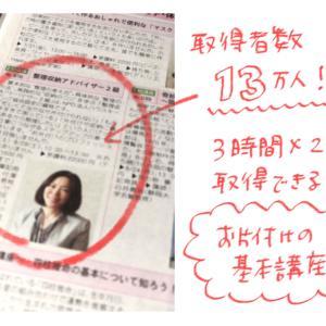 【講座】8/22 (土)・29(土)整理収納アドバイザー2級認定講座決定