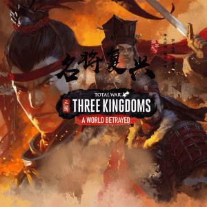 【武将の個性化】おすすめ MOD Total War: Three Kingdoms【Wu Kingdaissance】