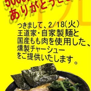 【祝・フォロワー5000人】クックら王道屋自家製麺を使用した1日限りの限定ラーメン!!ツイッターの反応まとめてみた!!