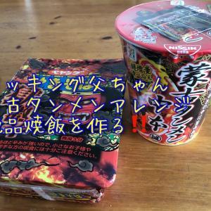 蒙古タンメン中本カップ麺で炒飯を作ってみた!!これはかなり美味い!!