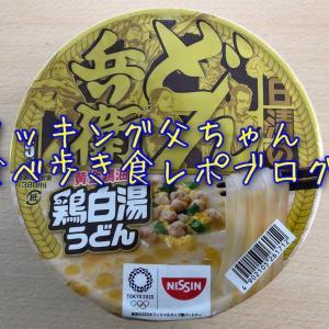 どん兵衛『鶏白湯うどん』柚子の香りがとてもいい感じ!!濃厚白湯スープとうどんの相性はなかなかいいんじゃないの!!
