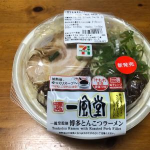 セブンイレブン『一風堂監修博多とんこつラーメン』家でこれが食べられるのはかなり嬉しいと思うのだが皆さんどうでしょう!!