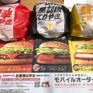 マクドナルド新商品「赤辛てりやき」「黒胡椒てりやき」「親子てりやき」食べ比べ最速食レポ!!今度のマックはピリ辛がポイント!!気になる値段やカロリーなど一気にレビュー!!