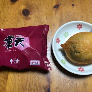 福島名産の『凍天(しみてん)』は食ったことある人なら誰しもがハマること間違いない食い物選手権オブザイヤーであることをここに宣言する!!