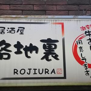 路地裏 -ROJIURA-