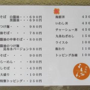 川越-寿製麺 よしかわ-