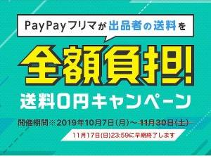 PayPayフリマ送料無料期間、早期終了