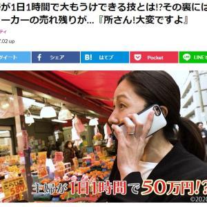 主婦が1日1時間で50万円⁈ 追記あり
