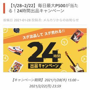 【メルカリ】 当った~! 24時間出品キャンペーン