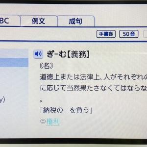 「CASIO Ex-word」の使い方【国語編】