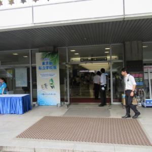 東京都私立学校展に行ってきた