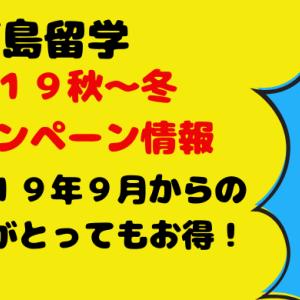 フィリピン・セブ島留学2019年秋~冬キャンペーン情報!9月からの留学がとってもお得!!