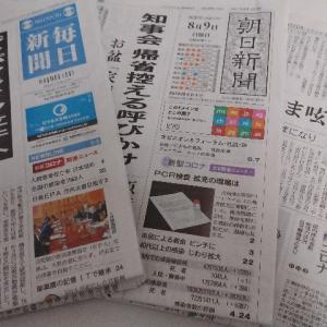 休日日記 8/9 2020