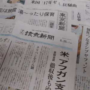 6/28 体調すぐれず…早朝日記