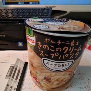 休日雑記 9/19.2021