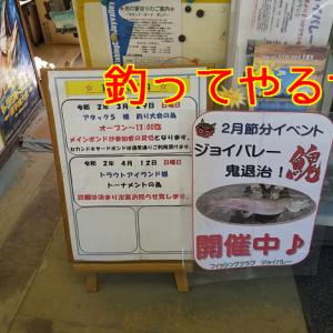 また成田空港近くのポンドでFF