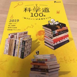 「科学道 100冊」から、次の一冊を選ぼう