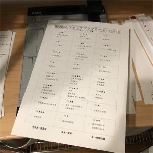 サピックス6年生社会:年号暗記カードを効率よく切り離す