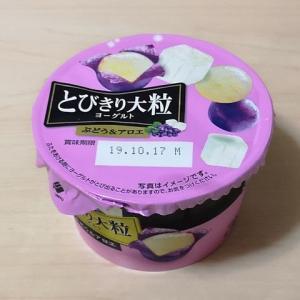 HOKUNYU とびきり大粒ヨーグルト ぶどう&アロエ