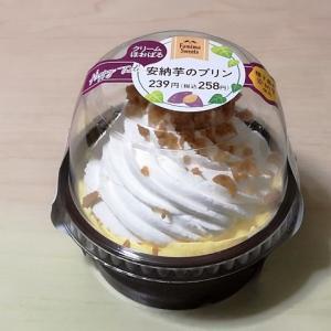 ファミリーマート クリームほおばる安納芋のプリン